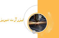 درب های لیزری،لیزرآرت،بدرب فلزی،نرده فلزی،فلزکاری،ورق فلزی دکوراتیو
